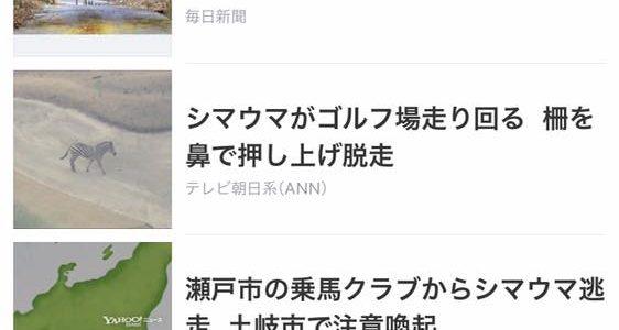 Yhoo!ニュース