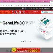 GeneLife