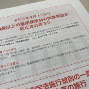 雇用保険料免除規定廃止