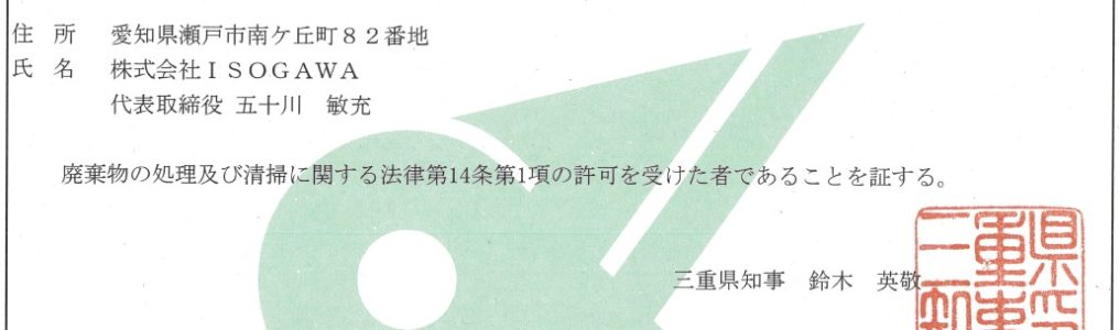 産業廃棄物収集運搬業許可_三重県