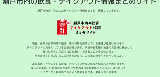瀬戸市テイクアウト情報