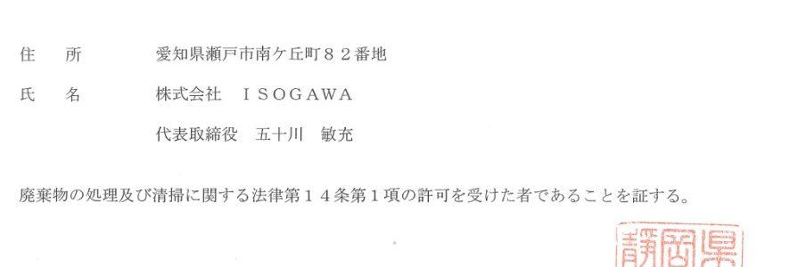 収集運搬許可証(静岡県)