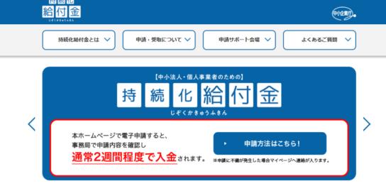 持続化給付金WEB申請